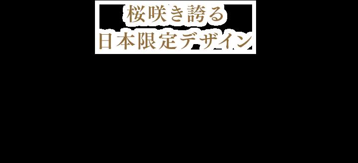 桜咲き誇る日本限定デザイン