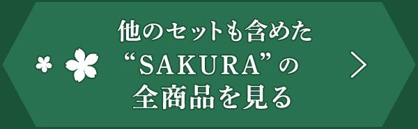 """他のセットも含めた""""SAKURA""""の全商品を見る"""