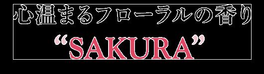 """""""心温まるフローラルの香り""""SAKURA"""""""