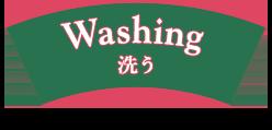 Washing -洗う-
