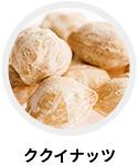 ククイナッツ